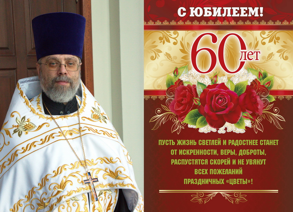 Юбилей 60 папе в домашних условиях 554