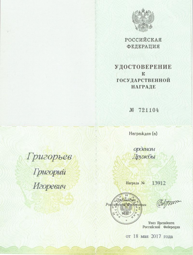 Удостоверени к Ордену дружбы